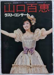 山口 百恵 ラスト コンサート