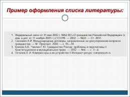 Правильное оформление реферата online presentation  Пример оформления списка литературы