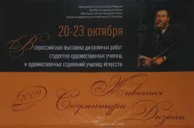 МАХУ памяти года По итогам работы комиссии было присуждено 145 дипломов i тепени 44 ii степени 61 iii степени 40