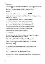 Контрольная работа по Теории вероятностей Вариант № Контрольные  Контрольная работа по Теории вероятностей Вариант №6 22 11 15