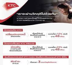 KTC ออกมาตรการช่วยลูกค้าเพิ่ม ลดผลกระทบจากโควิด-19
