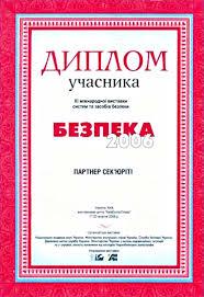 Охорона Партнер Грамоты и дипломы Удаленное видеонаблюдение Диплом участника выставки БЕЗПЕКА 2006