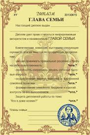 Глава семьи шуточный диплом для семейного торжества Чудо  Глава семьи шуточный диплом для семейного торжества