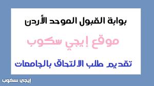 فتح بوابة القبول الموحد تقديم طلب الالتحاق بالجامعات الأردنية الآن  admhec.gov.jo - إيجي سكوب