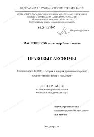Диссертация на тему Правовые аксиомы автореферат по  Диссертация и автореферат на тему Правовые аксиомы научная электронная библиотека