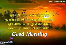 Hindi Good Morning Quotes Wallpapers | QuotesAdda.com | Telugu ...