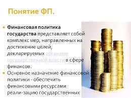 Финансовая политика государства Реферат страница  Основные направления финансовой политики государства курсовая
