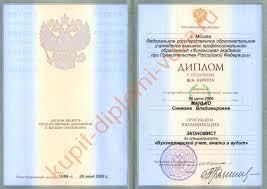 Приобрести диплом вуза украины  специализированной бумаги не дает многих преимуществ в работе а также лишает мастера ставить проверяют ли диплом колледжа на плагиат приобрести диплом