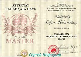 Сертификаты и дипломы Сергей Нефедьев dr Коррекционной хирургии  Диплом Кандидата Медико Технических Наук К М Т Н