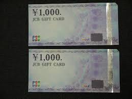 jcb gift card jcbギフトカードを売るなら買取専門店大吉福島鷺洲店です
