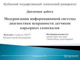 Презентация на тему Выполнил студент гр ПИ Макаров Сергей  1 Выполнил