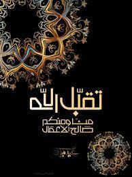 Pin on Eid Mubarak عيد مبارك