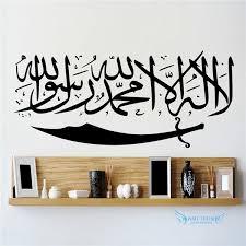 ic wall stickers wall art home decor modern muslim art wallpaper