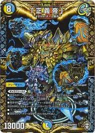 Address, phone number, email, website, reviews, contacts, location. Duel Masters Dmrp 14 Km2 Kgm Justice Emperor Ebay