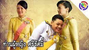 ท่านผู้หญิงศรีรัศมิ์ สุวะดี  สตรีที่คนไทยหลายคนคิดถึงและส่งกำลังใจให้ตลอดเวลา - YouTube