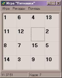 Игра Пятнашки игрок человек Курсовая работа на delphi  Курсовая работа delphi