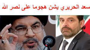 بعد تنفيذ سيد المقاومة لوعده سعد الحريري يطلق وابل من الإتهامات ضد الحزب -  YouTube