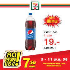 ราคาพิเศษ เป๊ปซี่ 1 ลิตร 1 ขวด 19.-... - 7-Eleven Thailand