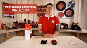 Распаковка <b>детектора Elitech Д 100</b> - YouTube