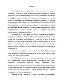 Система и принципы международного частного права Курсовая Курсовая Система и принципы международного частного права 3