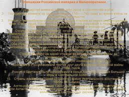 Презентация на тему Муниципальное образовательное учреждение  5 Отношения Российской