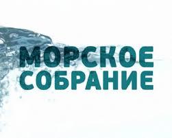 Морское собрание. <b>Зеленый</b> танкерный <b>флот</b>