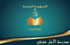 مدرسة الأمل شوقي Ecole Amal chawki - Home   Facebook