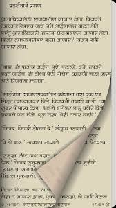 yati ki pati marathi ebook android apps on google play yati ki pati marathi ebook screenshot