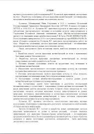 ФГБНУ НИИНА им Г Ф Гаузе Структура Отзывы научного руководителя