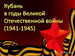 Презентация на тему Кубань в годы Великой Отечественной войны  1 Кубань в годы Великой Отечественной войны