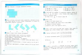 Тесты и контрольные работы по курсу quot Математика quot и по  Иллюстрации к Тесты и контрольные работы по курсу quot Математика quot и по курсу quot Математика и информатика quot 4 класс
