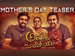 amma i love you cast release