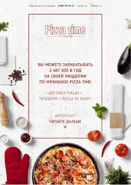 Франшиза pizza time ВЫ МОЖЕТЕ ЗАРАБАТЫВАТЬ 2 487 000 В ГОД НА СВОЕЙ ПИЦЦЕРИИ ПО ФРАНШИЗЕ pizza time ДОСТАВКА