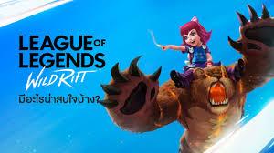 สรุป League of Legends: Wild Rift มีอะไรน่าสนใจบ้าง – Thailand eSports Club