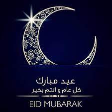 لبنان_ينتفض - عيد مبارك وكل عام وانت بخير #صفحة_لبنان_ينتفض