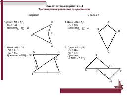 Презентация по геометрии Самостоятельные и контрольная работы по  Самостоятельная работа №4 Третий признак равенства треугольников е 1 вариант Контрольная работа