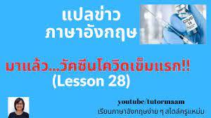 ฝึกแปลข่าวภาษาอังกฤษ (มาแล้ว..วัคซีนโควิดเข็มแรก!) - YouTube
