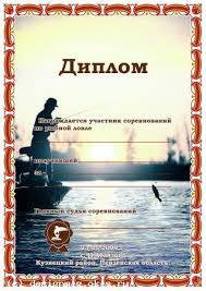 Диплом сертификат грамота designmig mail ru Диплом участника соревнований по рыбной ловле 2009 г