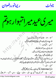 essay on eid in urdu writing online writing service essay on eid in urdu writing