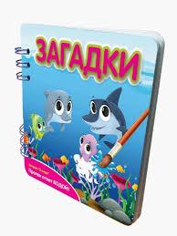 <b>Книжка</b> Загадки В море. <b>Фантазер</b> 9684911 в интернет-магазине ...