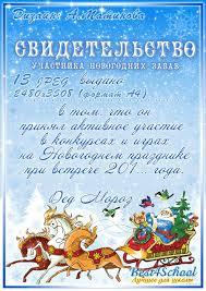 ru Грамоты дипломы свидетельства сертификаты  Новогодние наградные бланки грамота диплом благодарность свидетельство и сертификат