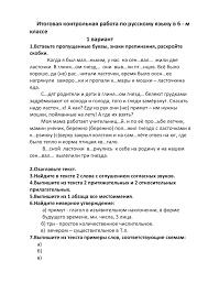 итоговая контрольная работа по русскому языку 5