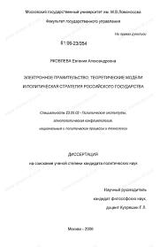 Диссертация на тему Электронное правительство теоретические  Диссертация и автореферат на тему Электронное правительство теоретические модели и политическая стратегия российского государства