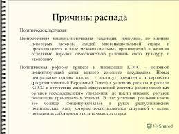 Презентация на тему МИНИСТЕРСТВО ОБРАЗОВАНИЯ РФ МОСКОВСКИЙ  5 Причины распада Политические