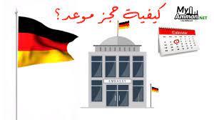 كيفية حجز موعد في السفارة الالمانية 2018 - YouTube