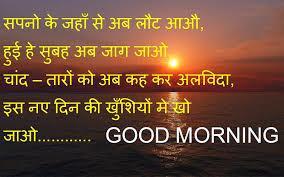 beautiful good morning shayari image hindi good morning shayari greetings1
