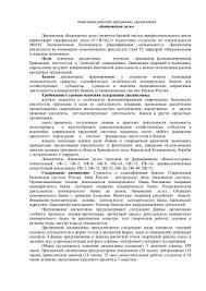 Темы дипломных работ по специальности Финансы и кредит  080101 Банковское дело