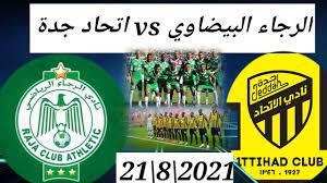 مباشر الرجاء البيضاوي و اتحاد جدة السعودي| موعد وتوقيت المباراة والقناة  الناقلة - YouTube