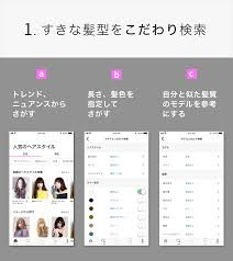 髪型アプリのデザインプロセス 記録mainote