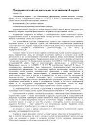 Государство и политические партии реферат по праву скачать  Предпринимательская деятельность политической партии реферат по праву скачать бесплатно политические россия общественные федерации